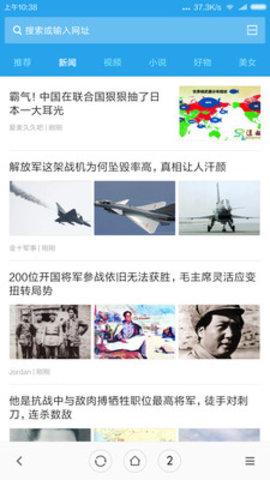 小米官方浏览器最新版
