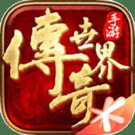 传奇世界挂机辅助app安卓免费版 V7.0.55
