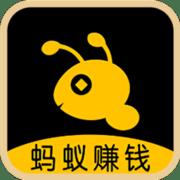 蚂蚁赚钱最新版官方版 v1.0.1