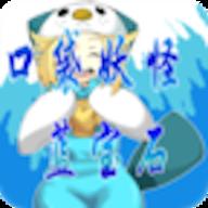 口袋妖怪蓝宝石手机版大师球金手指 1.0.1