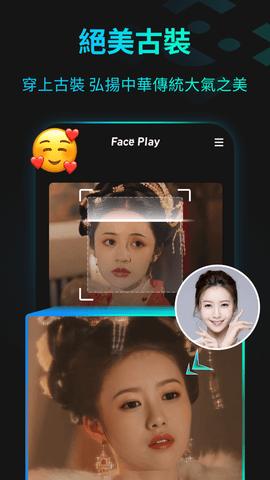 faceplay软件安卓华为中文版