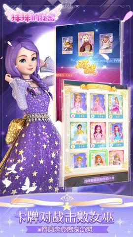 珠珠的秘密游戏无限金币无限钻石