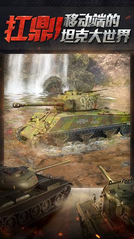 坦克世界闪击战破解版无限金币版