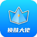 皮肤大佬app完整版最新版客户端 1.0.1