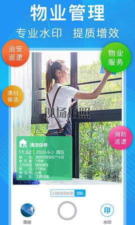 元道经纬相机app2021最新破解版