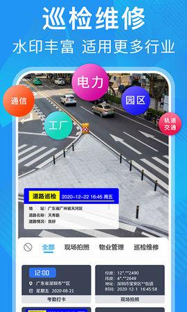 元道经纬相机app破解版改地址