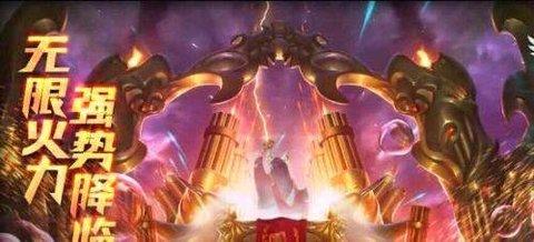 王者荣耀无限火力2021最新版