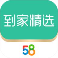 58到家精选深度保洁 v1.0.0