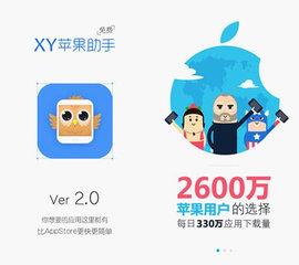xy苹果助手iphone手机版