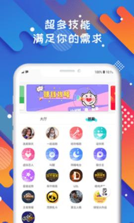 伴圈app社交软件