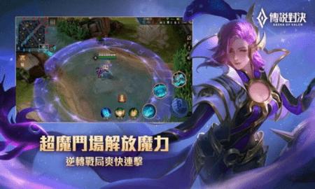 传说对决正式服中文版