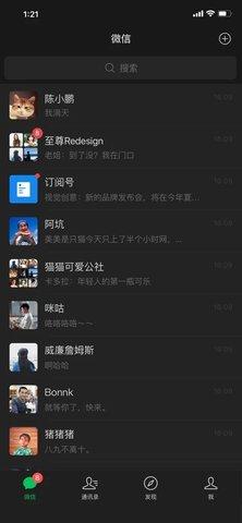 微信8.0.12版本官方版