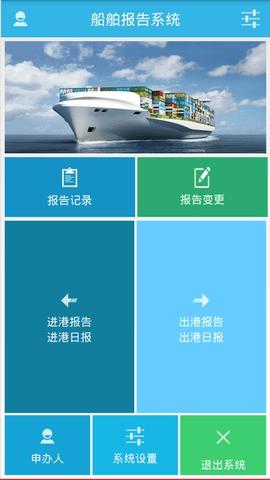 船舶电子签证最新版本1.8安卓手机版