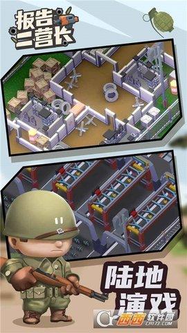 报告二营长游戏无限金币