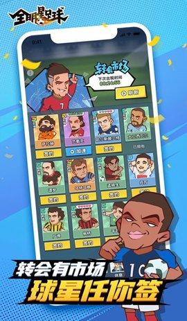 全明星足球游戏无限币版无敌版