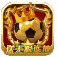 荣耀足球手游999999钻石版 1.0.0