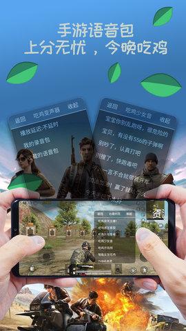 电音变声器app安卓手机版