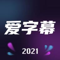 愛字幕破解版2.3.7藍奏云盤版 2.3.7