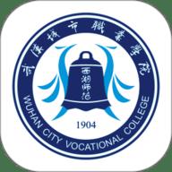 武汉城市职业学院app官方版 2.1