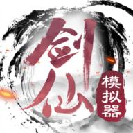 剑仙模拟器无限铜钱版手游 v1.0.0.217
