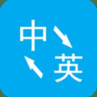 英语翻译app中文转换器手机版 3.2.6