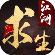 江湖求生武侠吃鸡破解版最新版 1.1.6