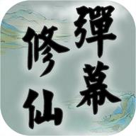 弹幕修仙手机免费版 v1.0.0.1