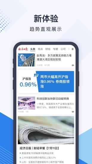 经济日报官网网页版