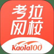 考拉网校app官方最新版 5.6.30