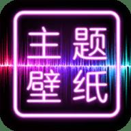 主题壁纸大全免费软件app v1.8.1