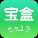 西西游戏盒子app官方版 1.0