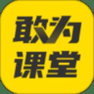 敢为课堂app最新2021版 1.1.1