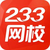 233网校小学免费课堂英语app 3.4.2