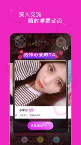 蜜桃聊天交友app安卓版官方版