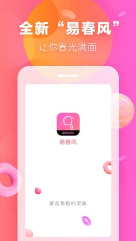 易春风交友app手机版免费安装