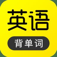 傻瓜英语app破解版最新版 2.2.904