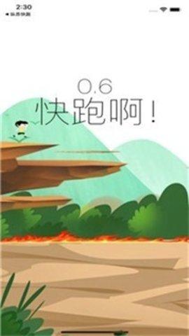 逃离火海最新手机版 v1.0