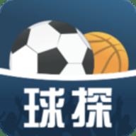 球探app苹果官方版 3.7