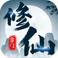 不一样的修仙宗门安卓最新版 v3.2