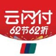 云闪付2021武汉消费券app官方最新版 8.3.2