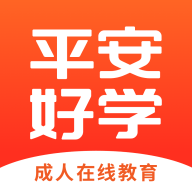 平安好学英语app免费版 4.5.0