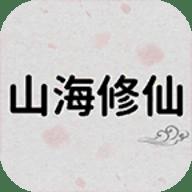 山海修仙去广告破解版 0.0.2