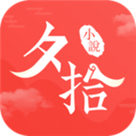 夕拾小说app最新免费版 v2.5.0
