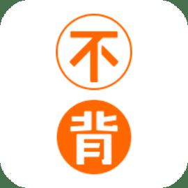 不背單詞app最新版 5.0.1