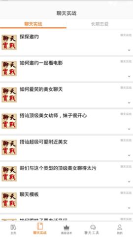 恋爱话术助手app永久免费聊天神器 v2.0.3