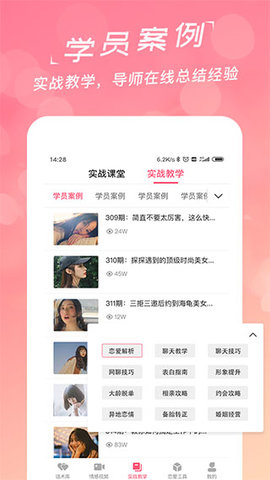 恋爱话题库app最新破解版