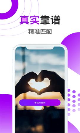 微探觅恋交友app安卓手机版