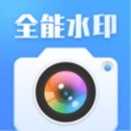 全能水印相机ios官网版 1.0.0