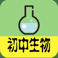 初中生物大全汇总表格软件 1.2