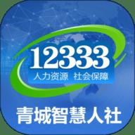 青城智慧人社app社保查询 v2.0.5